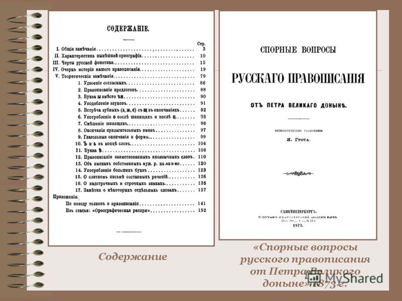 Содержание «Спорные вопросы русского правописания от Петра Великого доныне» 1873 г.