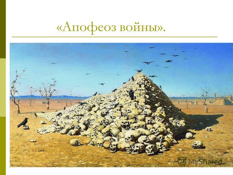 «Апофеоз войны».