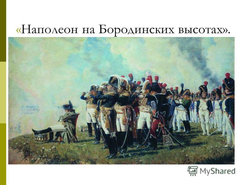 «Наполеон на Бородинских высотах».