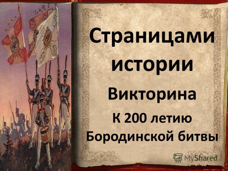 Страницами истории Викторина К 200 летию Бородинской битвы