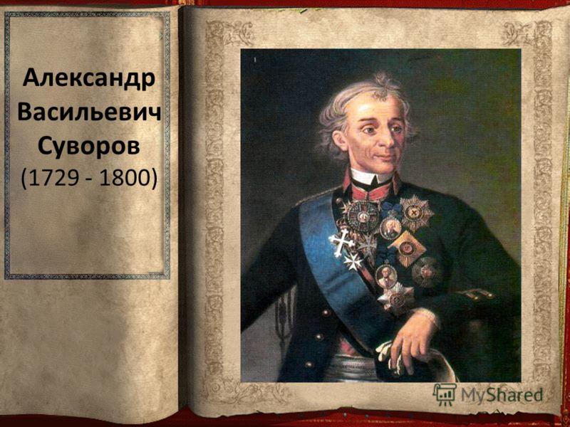 Александр Васильевич Суворов (1729 - 1800)
