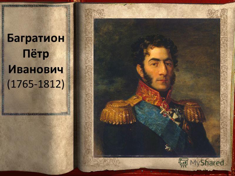 Багратион Пётр Иванович (1765-1812)