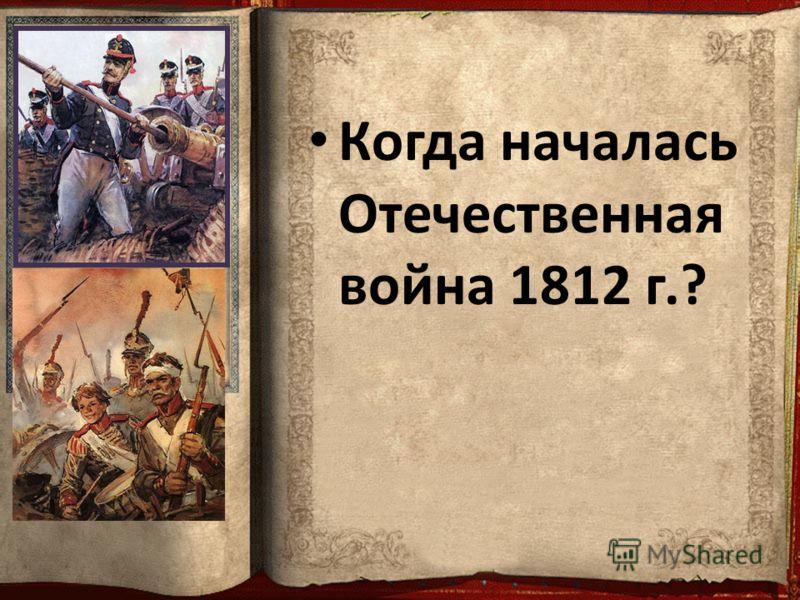 Когда началась Отечественная война 1812 г.?
