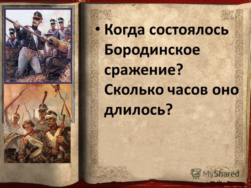 Когда состоялось Бородинское сражение? Сколько часов оно длилось?