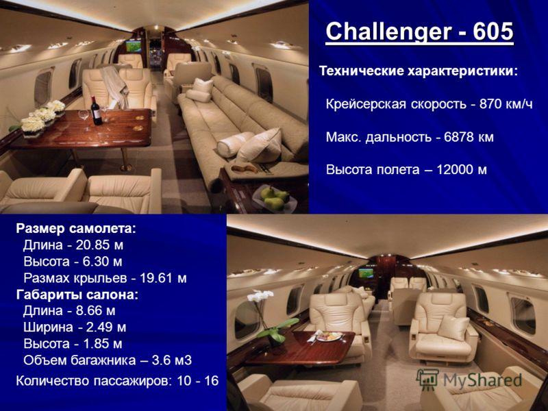 Технические характеристики: Крейсерская скорость - 850 км/ч Макс. дальность - 6019 км Высота полета – 12000 м Размер самолета: Длина – 26.33 м Высота - 6.76 м Размах крыльев - 21 м Габариты салона: Длина - 12.94 м Ширина - 2.1 м Высота - 1.8 м Объем