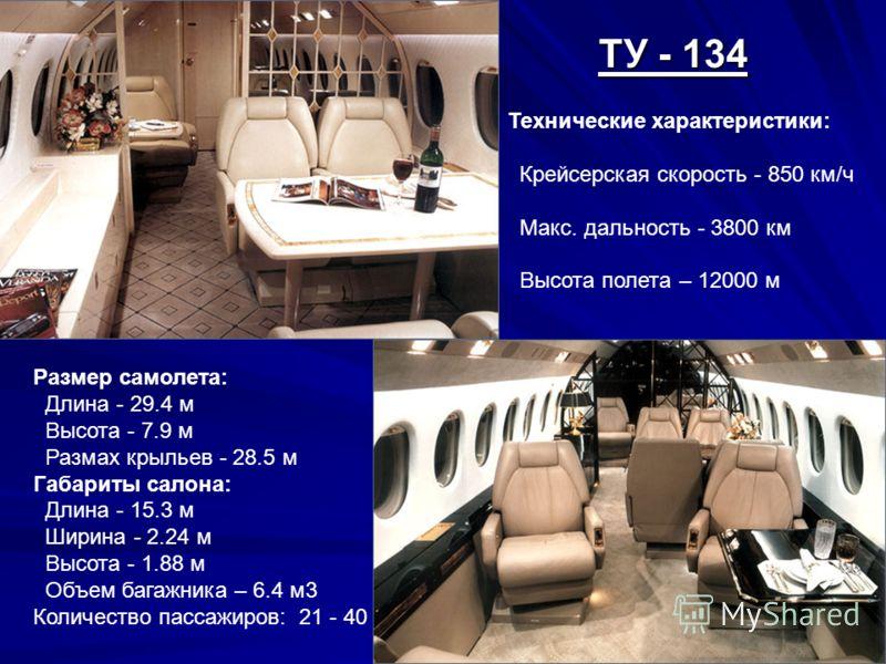 Технические характеристики: Крейсерская скорость - 750 км/ч Макс. дальность - 3900 км Высота полета – 10300 м Размер самолета: Длина - 36.38 м Высота - 9.82 м Размах крыльев - 24.88 м Габариты салона: Длина - 19.89 м Ширина - 6.6 м Высота - 2.08 м Об