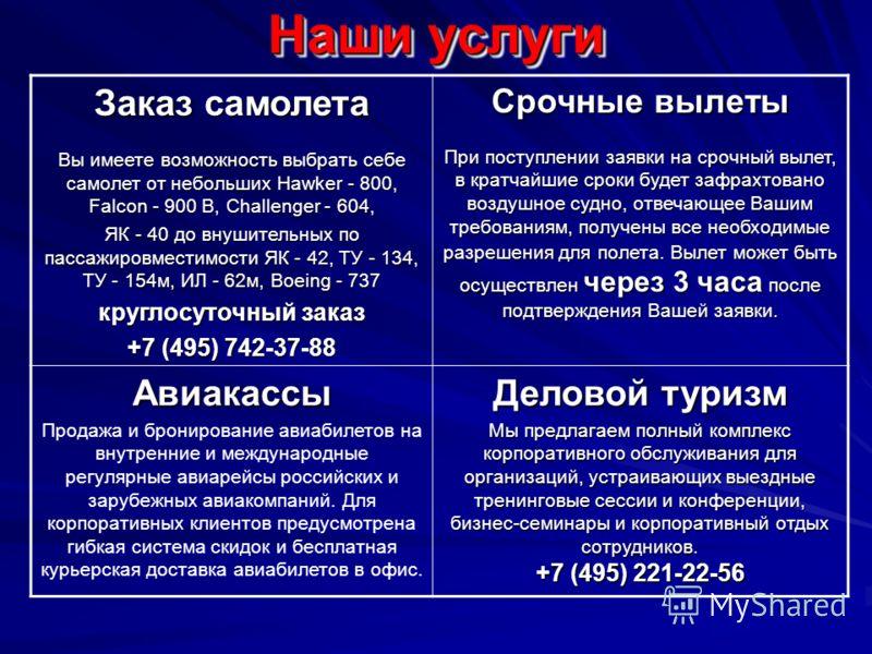 Авиационно-транспортная компания ДелАвиа www.delavia.ru Как вставить эмблему предприятия на этот слайд Откройте меню Вставка выберите Рисунок Найдите файл с эмблемой Нажмите кнопку ОК Как изменить размеры эмблемы Выделите эмблему. Измените размеры ка