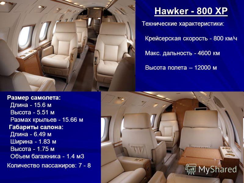 Технические характеристики: Крейсерская скорость: 780 км/ч Крейсерская скорость: 780 км/ч Макс. дальность - 4000 км Макс. дальность - 4000 км – 12000 м Высота полета – 12000 м Размер самолета: Длина - 15.46 м Длина - 15.46 м Высота - 5.36 м Высота -