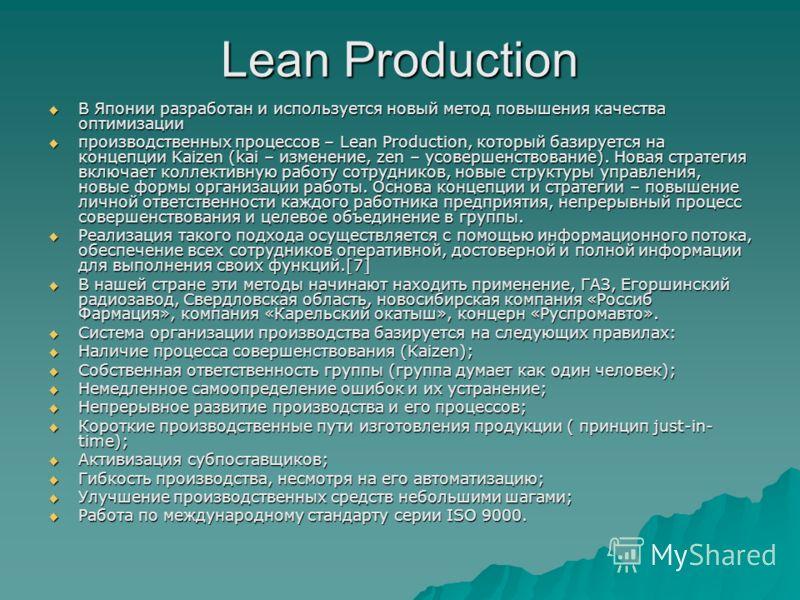 Lean Production В Японии разработан и используется новый метод повышения качества оптимизации В Японии разработан и используется новый метод повышения качества оптимизации производственных процессов – Lean Production, который базируется на концепции