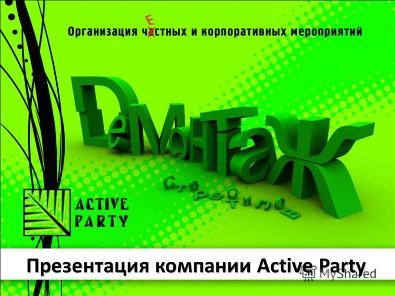 Презентация компании Active Party
