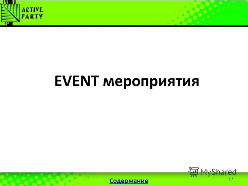 17 EVENT мероприятия Содержание