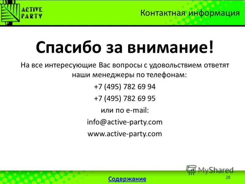 Спасибо за внимание! На все интересующие Вас вопросы с удовольствием ответят наши менеджеры по телефонам: +7 (495) 782 69 94 +7 (495) 782 69 95 или по e-mail: info@active-party.com www.active-party.com 28 Контактная информация Содержание