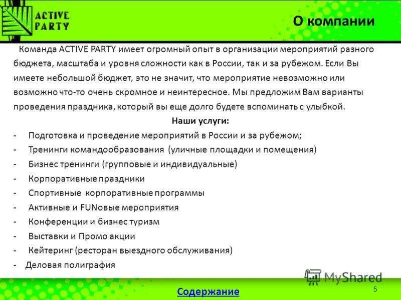 Команда ACTIVE PARTY имеет огромный опыт в организации мероприятий разного бюджета, масштаба и уровня сложности как в России, так и за рубежом. Если Вы имеете небольшой бюджет, это не значит, что мероприятие невозможно или возможно что-то очень скром