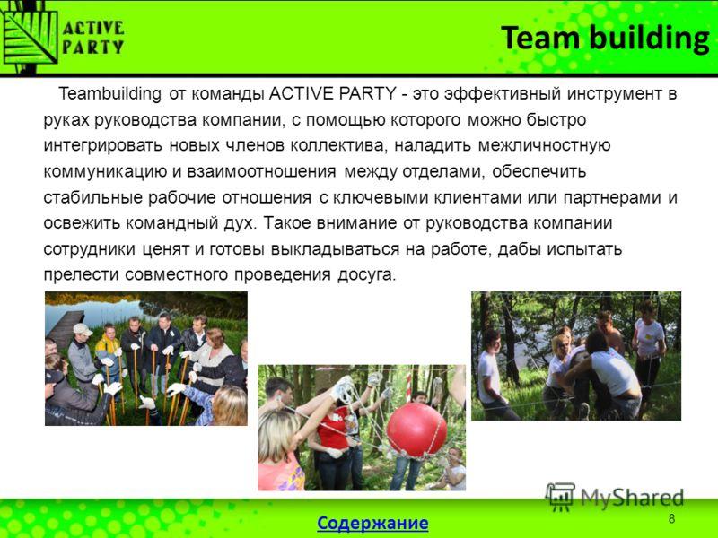 Teambuilding от команды ACTIVE PARTY - это эффективный инструмент в руках руководства компании, с помощью которого можно быстро интегрировать новых членов коллектива, наладить межличностную коммуникацию и взаимоотношения между отделами, обеспечить ст