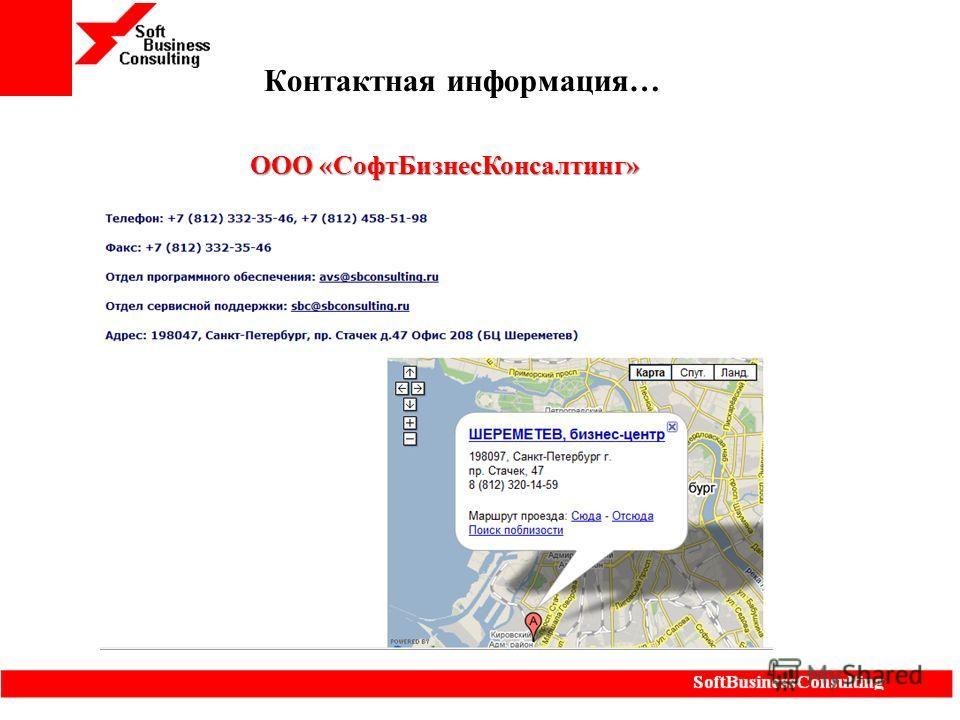 Контактная информация… ООО «Софт Бизнес Консалтинг»