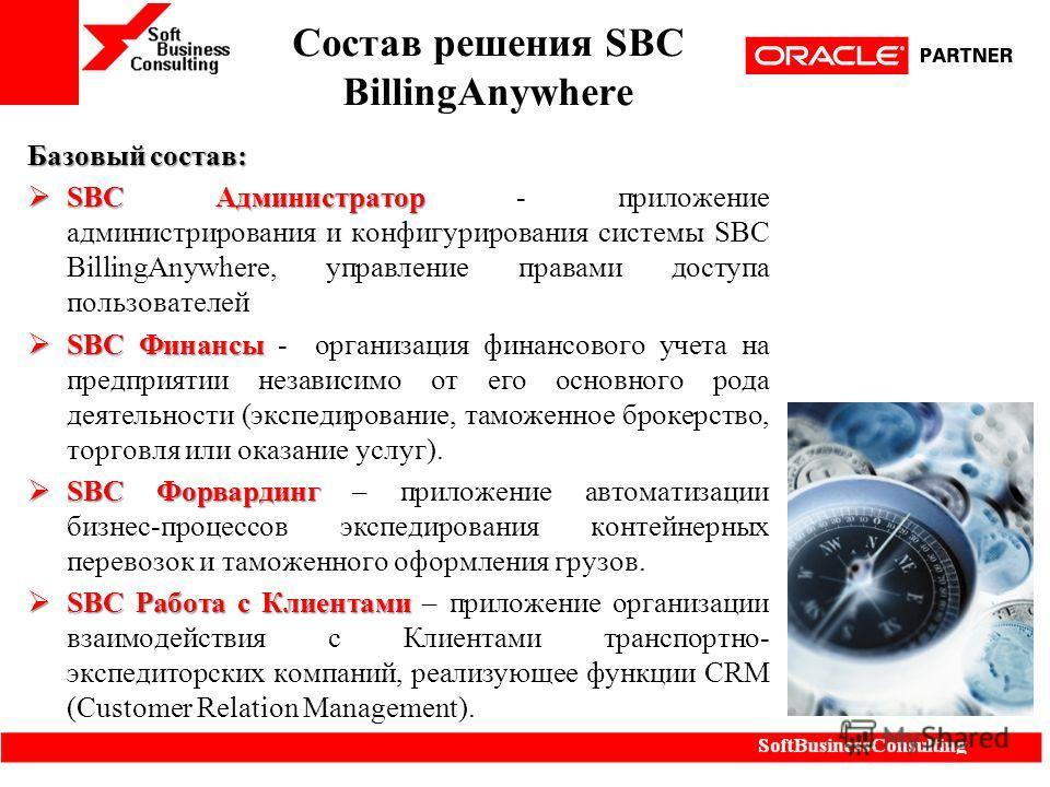 Состав решения SBC BillingAnywhere Базовый состав: SBC Администратор SBC Администратор - приложение администрирования и конфигурирования системы SBC BillingAnywhere, управление правами доступа пользователей SBC Финансы SBC Финансы - организация финан