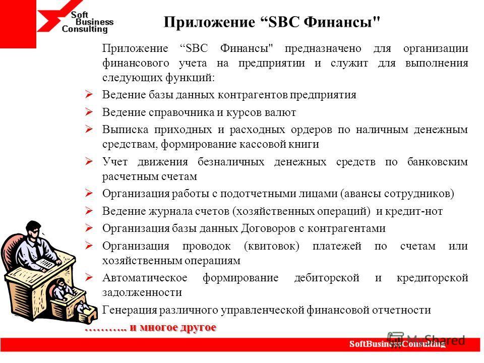 Приложение SBC Финансы