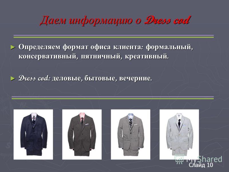 Даем информацию о Dress cod Определяем формат офиса клиента : формальный, консервативный, пятничный, креативный. Определяем формат офиса клиента : формальный, консервативный, пятничный, креативный. Dress cod: деловые, бытовые, вечерние. Dress cod: де