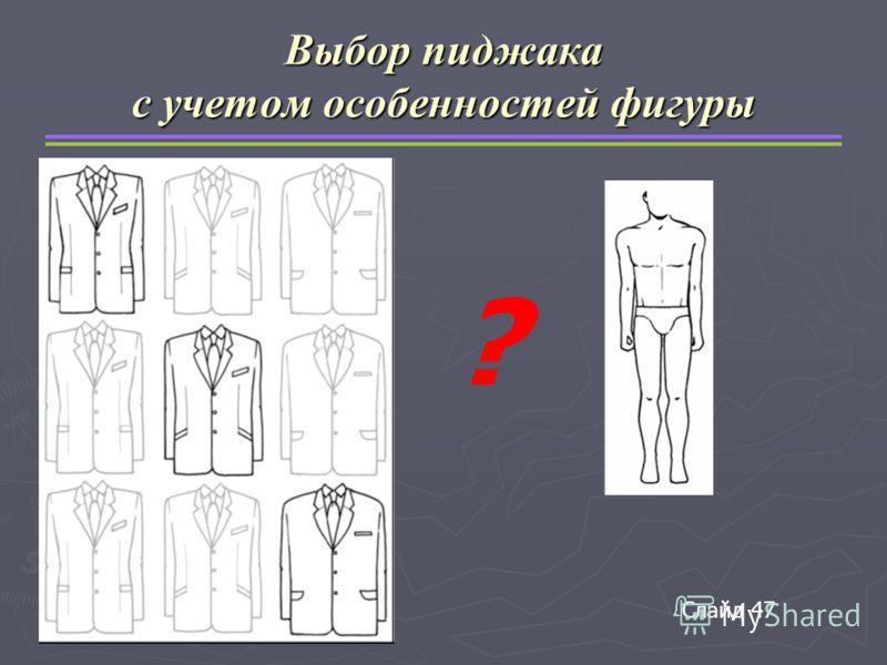 Выбор пиджака с учетом особенностей фигуры ? Слайд 47