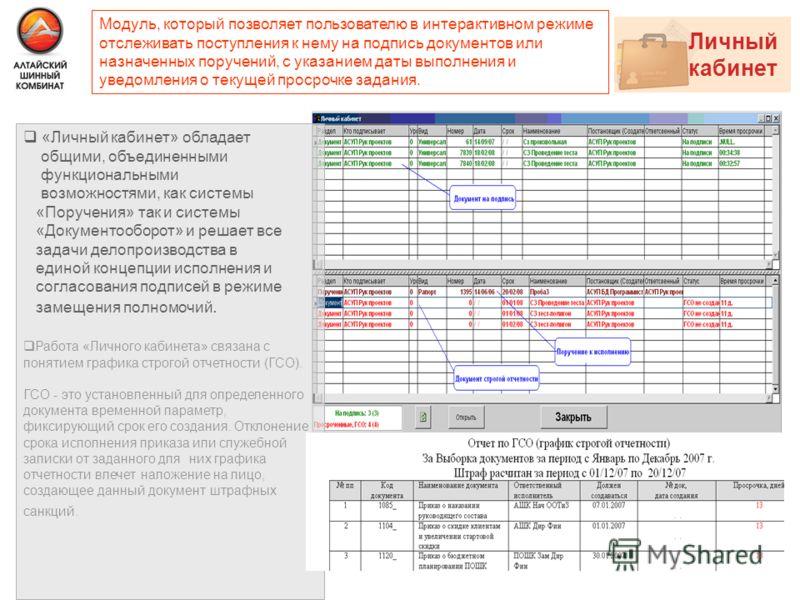 Модуль, который позволяет пользователю в интерактивном режиме отслеживать поступления к нему на подпись документов или назначенных поручений, с указанием даты выполнения и уведомления о текущей просрочке задания. «Личный кабинет» обладает общими, объ