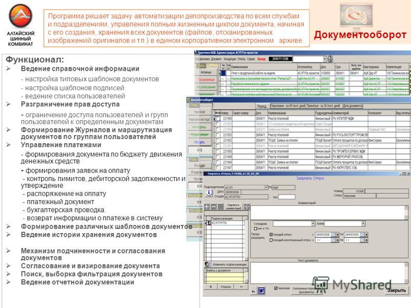 Программа решает задачу автоматизации делопроизводства по всем службам и подразделениям, управления полным жизненным циклом документа, начиная с его создания, хранения всех документов (файлов, отсканированных изображений оригиналов и т.п.) в едином к