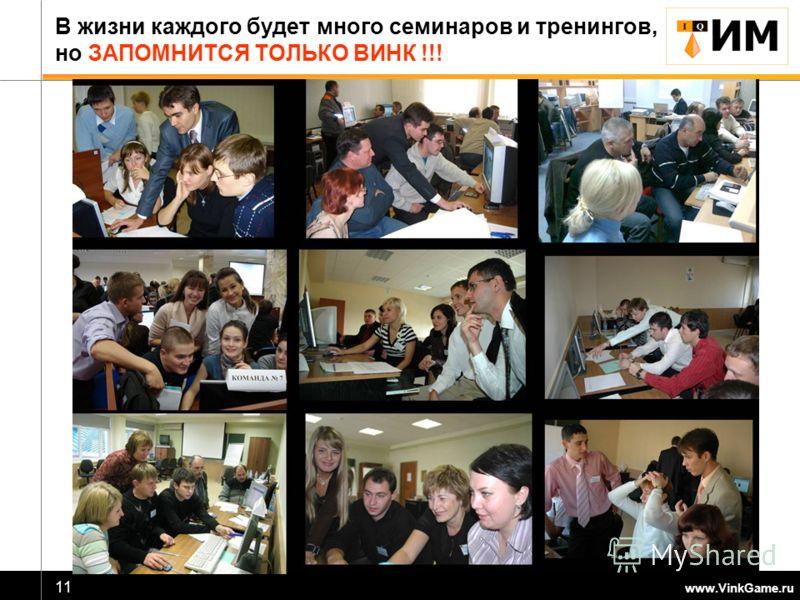 www.VinkGame.ru 11 В жизни каждого будет много семинаров и тренингов, но ЗАПОМНИТСЯ ТОЛЬКО ВИНК !!!