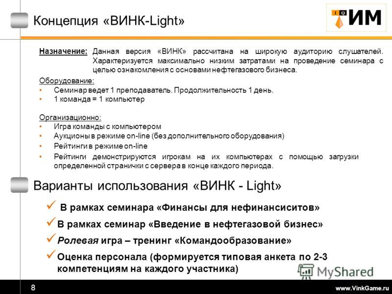 www.VinkGame.ru 8 Варианты использования «ВИНК - Light» В рамках семинара «Финансы для нефинансиситов» В рамках семинар «Введение в нефтегазовой бизнес» Ролевая игра – тренинг «Командообразование» Оценка персонала (формируется типовая анкета по 2-3 к