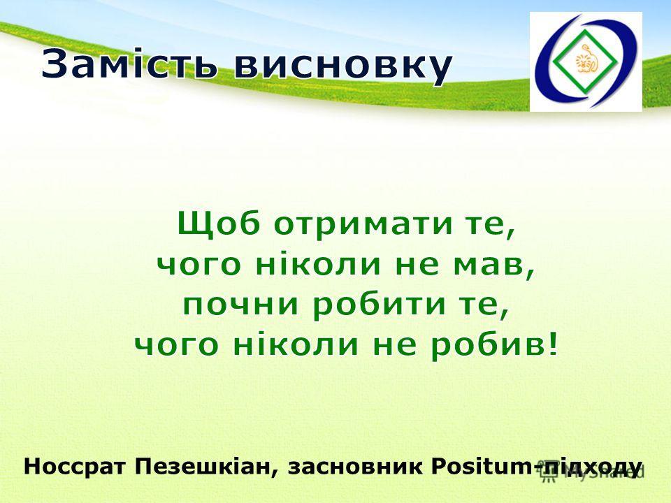 Носсрат Пезешкіан, засновник Positum-підходу