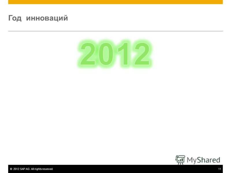 ©2012 SAP AG. All rights reserved.11 Год инноваций