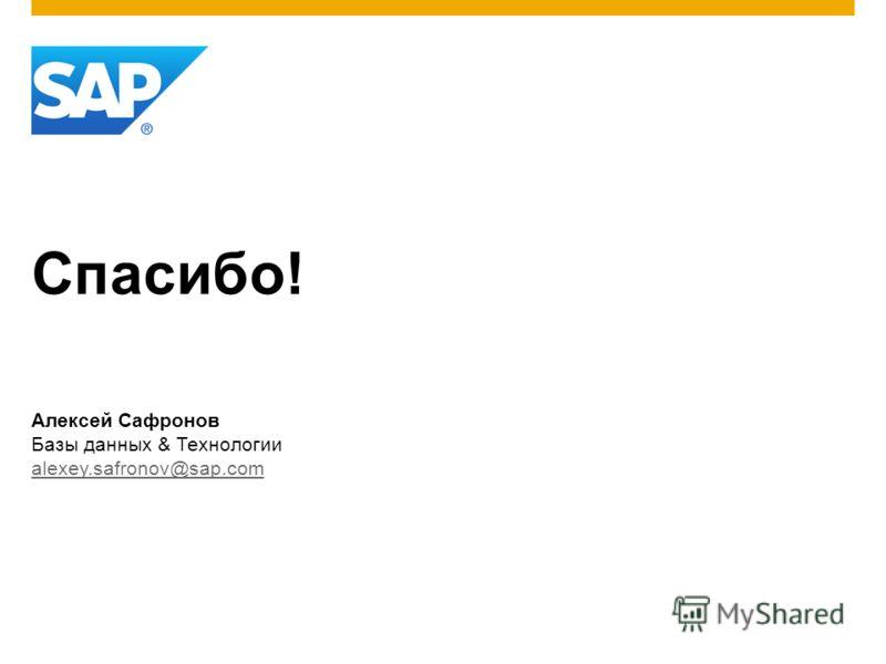 Спасибо! Алексей Сафронов Базы данных & Технологии alexey.safronov@sap.com