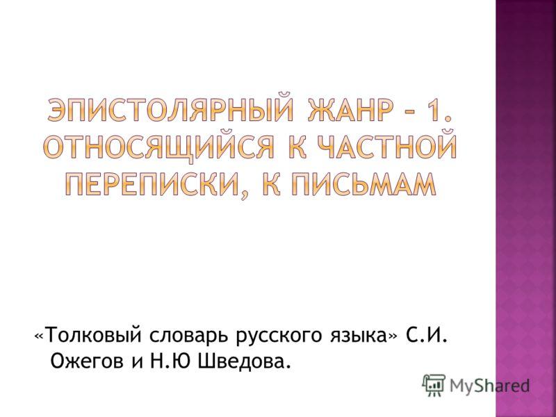 «Толковый словарь русского языка» С.И. Ожегов и Н.Ю Шведова.
