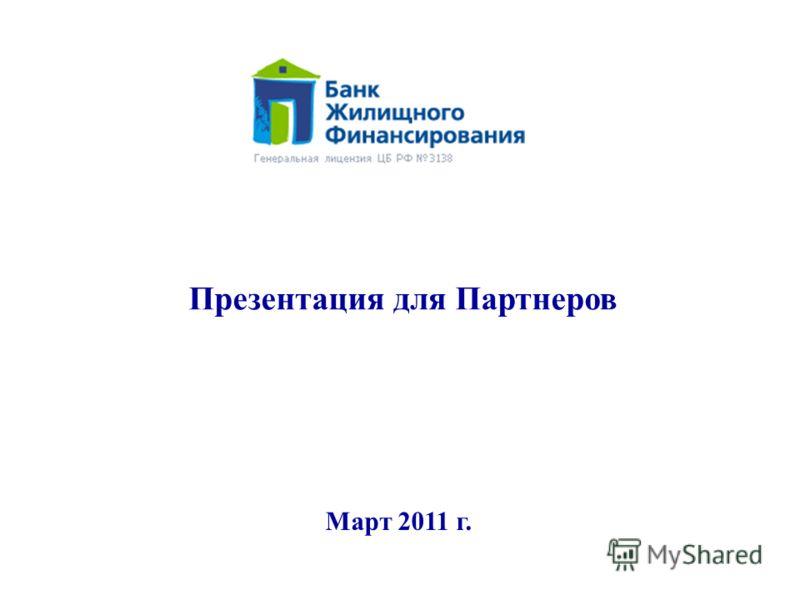 Март 2011 г. Презентация для Партнеров