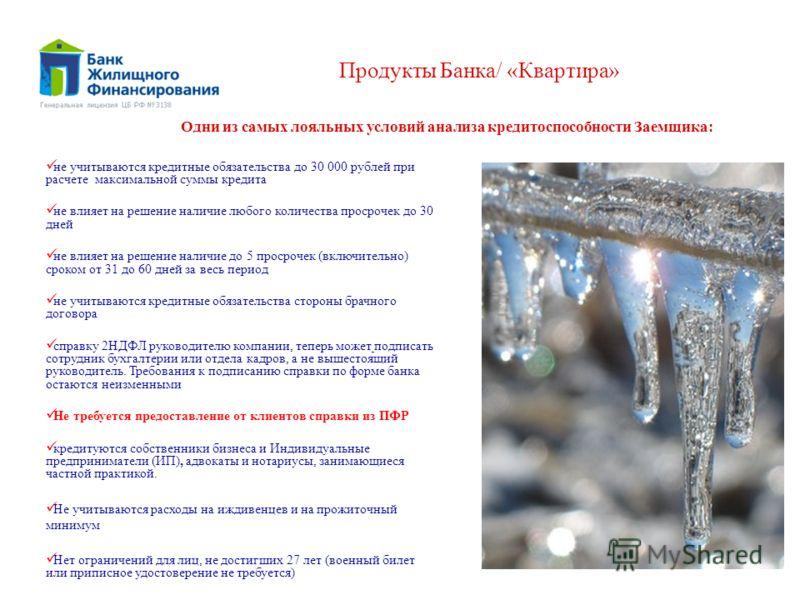 не учитываются кредитные обязательства до 30 000 рублей при расчете максимальной суммы кредита не влияет на решение наличие любого количества просрочек до 30 дней не влияет на решение наличие до 5 просрочек (включительно) сроком от 31 до 60 дней за в