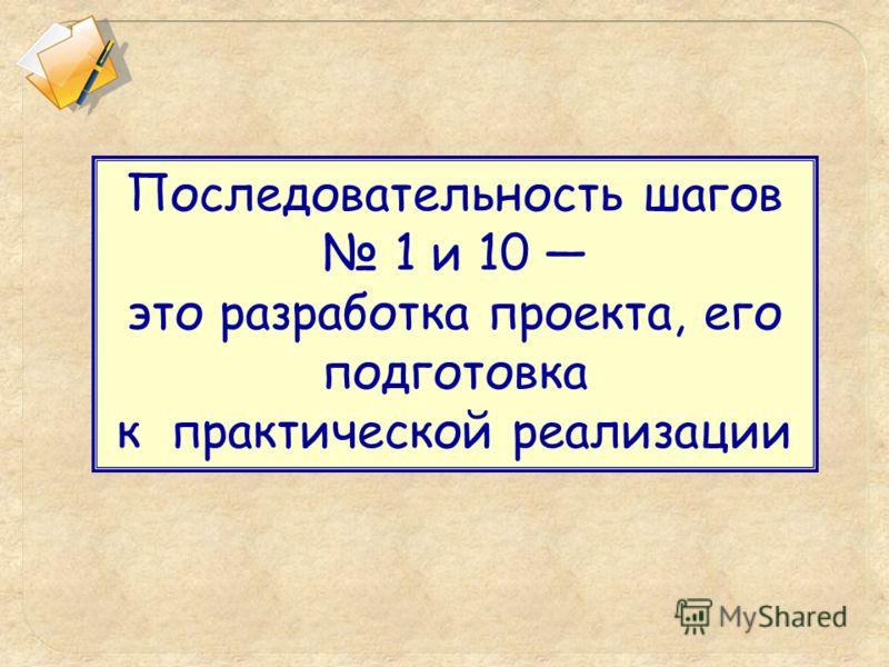 Последовательность шагов 1 и 10 это разработка проекта, его подготовка к практической реализации