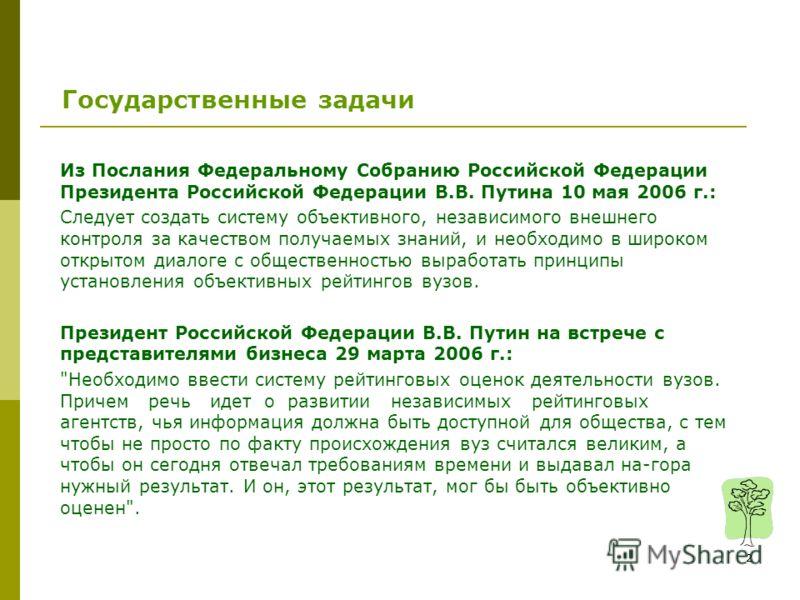 2 Из Послания Федеральному Собранию Российской Федерации Президента Российской Федерации В.В. Путина 10 мая 2006 г.: Следует создать систему объективного, независимого внешнего контроля за качеством получаемых знаний, и необходимо в широком открытом