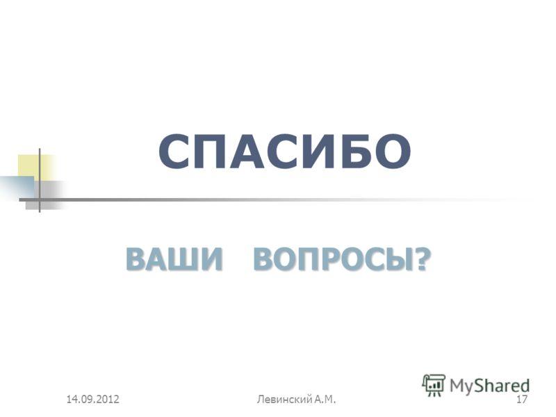 14.09.2012Левинский А.М.17 СПАСИБО ВАШИ ВОПРОСЫ?