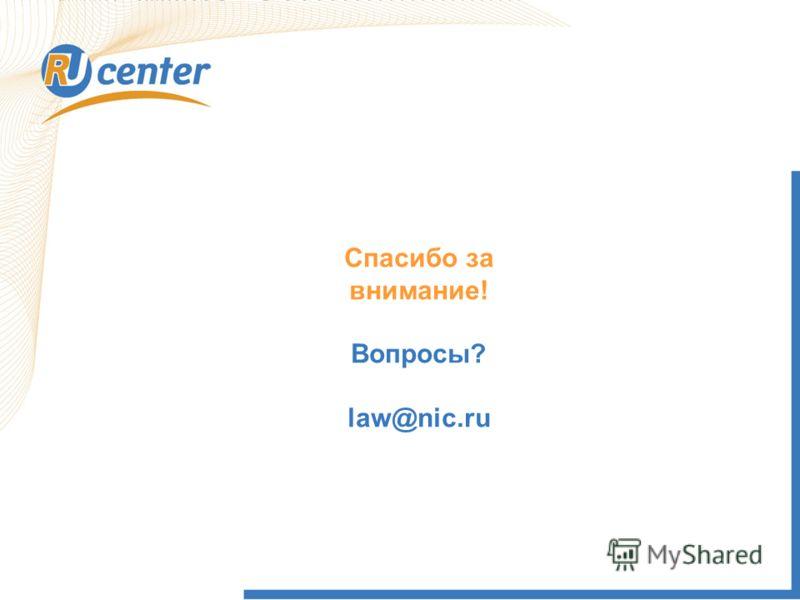 Спасибо за внимание! Вопросы? law@nic.ru