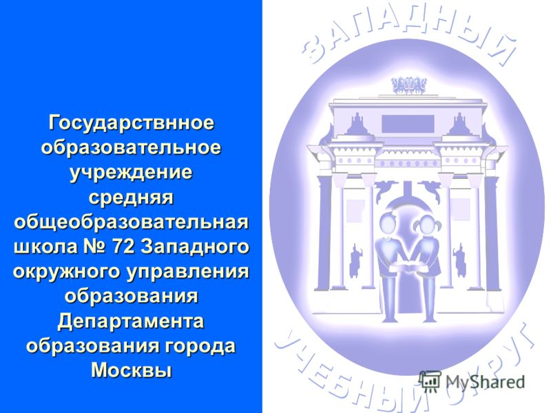 Государствнное образовательное учреждение средняя общеобразовательная школа 72 Западного окружного управления образования Департамента образования города Москвы