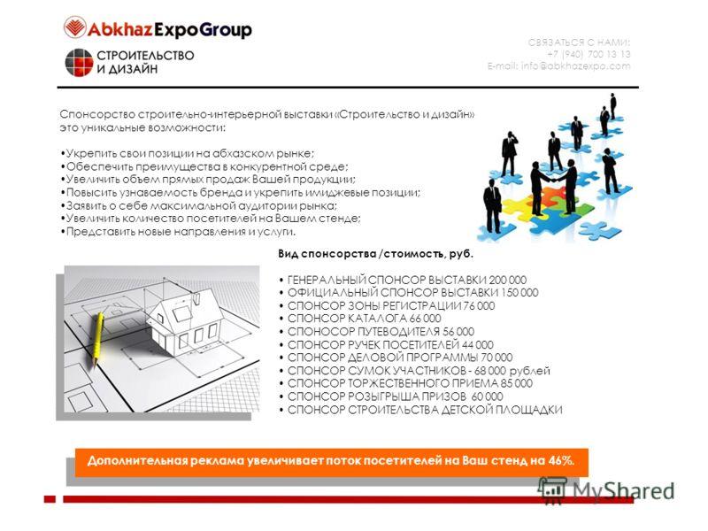 Спонсорство строительно-интерьерной выставки «Строительство и дизайн» – это уникальные возможности: Укрепить свои позиции на абхазском рынке; Обеспечить преимущества в конкурентной среде; Увеличить объем прямых продаж Вашей продукции; Повысить узнава