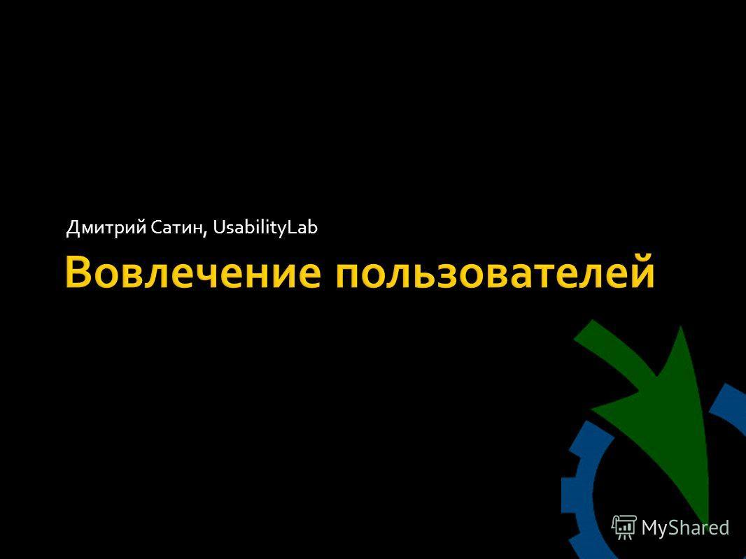 Дмитрий Сатин, UsabilityLab
