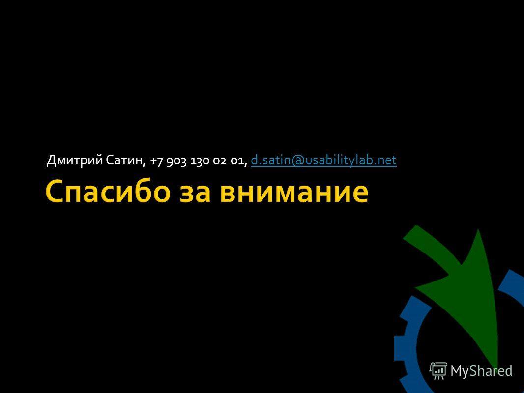 Дмитрий Сатин, +7 903 130 02 01, d.satin@usabilitylab.netd.satin@usabilitylab.net