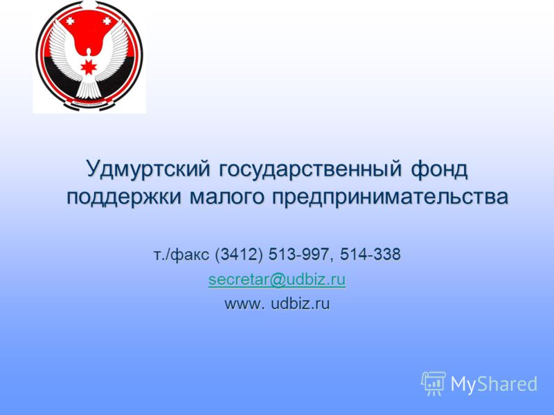 Удмуртский государственный фонд поддержки малого предпринимательства т./факс (3412) 513-997, 514-338 secretar@udbiz.ru www. udbiz.ru