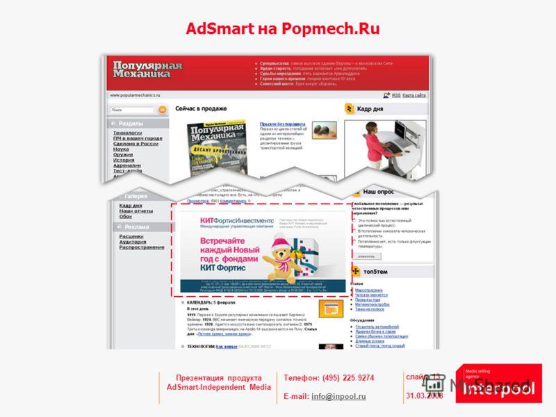 Телефон: (495) 225 9274 E-mail: info@inpool.ruinfo@inpool.ru 31.03.2008 слайд 13 Презентация продукта AdSmart-Independent Media AdSmart на Popmech.Ru