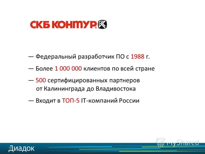Федеральный разработчик ПО с 1988 г. Более 1 000 000 клиентов по всей стране 500 сертифицированных партнеров от Калининграда до Владивостока Входит в ТОП-5 IT-компаний России