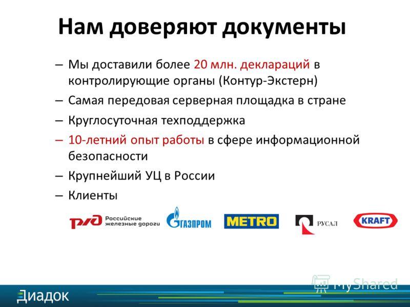 – Мы доставили более 20 млн. деклараций в контролирующие органы (Контур-Экстерн) – Самая передовая серверная площадка в стране – Круглосуточная техподдержка – 10-летний опыт работы в сфере информационной безопасности – Крупнейший УЦ в России – Клиент