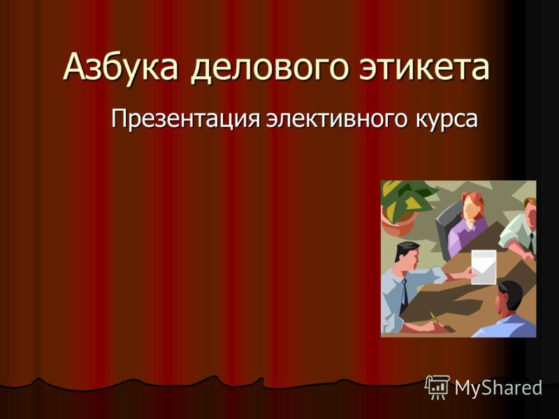 Азбука делового этикета Презентация элективного курса