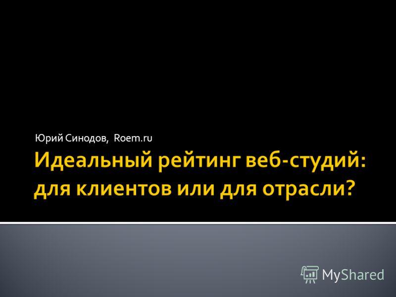 Юрий Синодов, Roem.ru