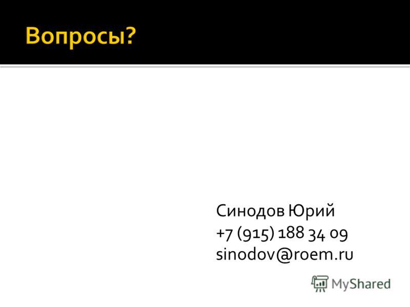 Синодов Юрий +7 (915) 188 34 09 sinodov@roem.ru
