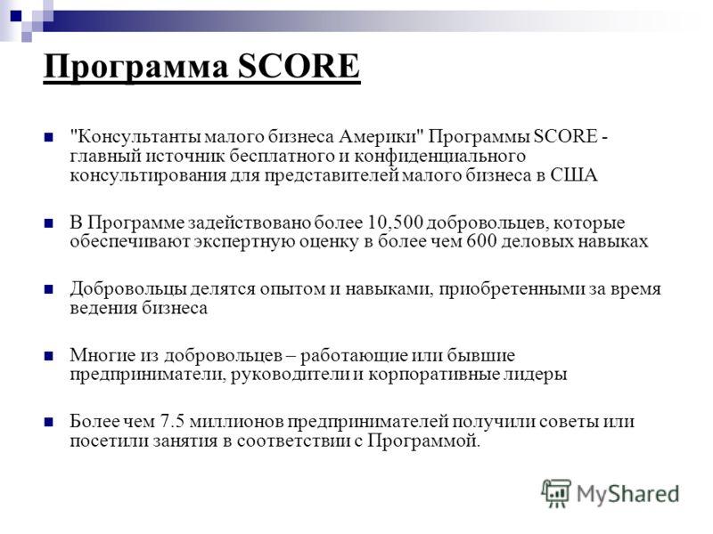 Программа SCORE