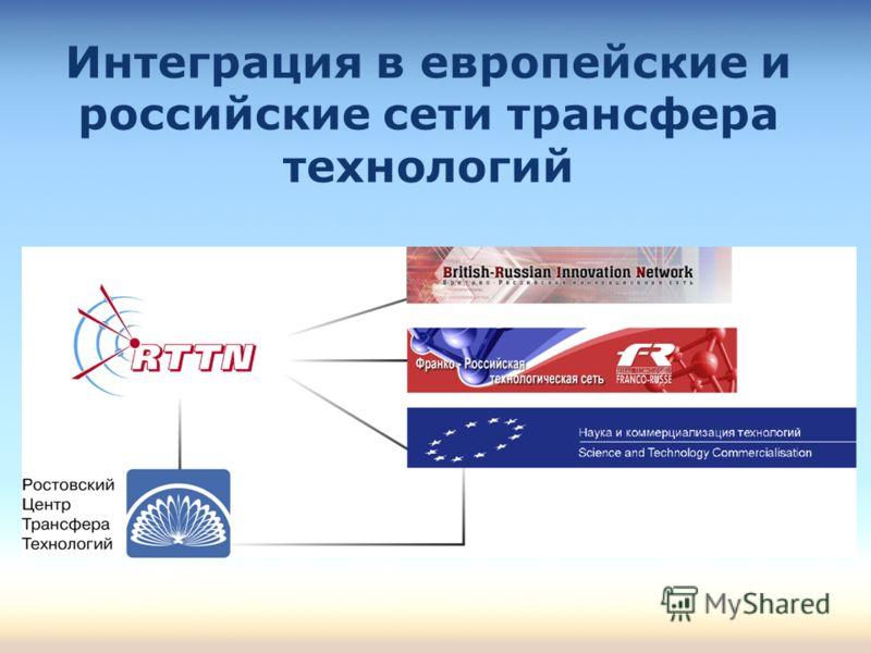 Интеграция в европейские и российские сети трансфера технологий